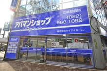 【店舗写真】アパマンショップ広島駅前店(株)ケイアイホーム
