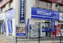 【店舗写真】アパマンショップ福山駅前店(株)ケイアイホーム