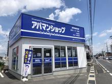 【店舗写真】アパマンショップ倉敷インター南店(株)ケイアイホーム