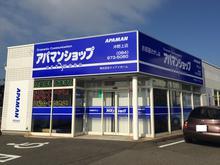 【店舗写真】アパマンショップ沖野上店(株)ケイアイホーム
