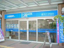 【店舗写真】(株)ライフ・クリエイト川口東口店