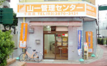 【店舗写真】山一管理センター(株)千住店