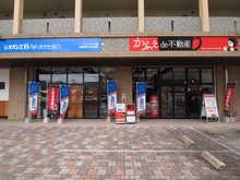 【店舗写真】かふぇde不動産リライアンス(株)
