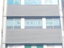 【店舗写真】住まいる赤羽店(株)東京アーバンディライト