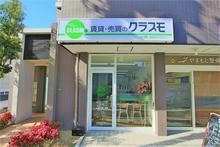 【店舗写真】クラスモ深江橋店(株)セイライフ
