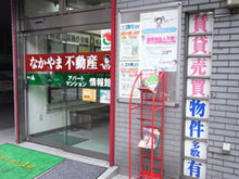 【店舗写真】(株)なかやま不動産