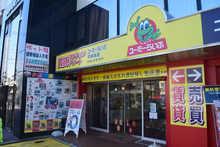 【店舗写真】ユーミーらいふ平塚本店(株)ユーミーネット
