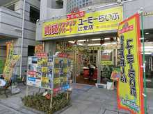 【店舗写真】ユーミーらいふ辻堂店(株)ユーミーネット