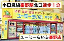 【店舗写真】ユーミーらいふ秦野店(株)ユーミーネット