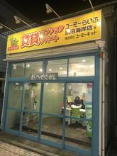 【店舗写真】ユーミーらいふ鵠沼海岸店(株)ユーミーネット