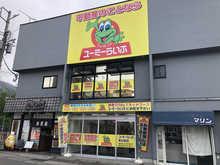 【店舗写真】ユーミーらいふ新松田店(株)ユーミーネット