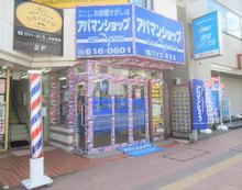 【店舗写真】アパマンショップ琴似店(株)ファズ
