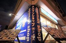 【店舗写真】アパマンショップ円山店(株)ファズ