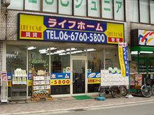 【店舗写真】(有)ライフホーム