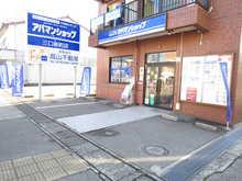 【店舗写真】アパマンショップ三口新町店(有)高山不動産