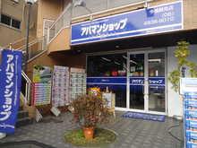 【店舗写真】アパマンショップ今福鶴見店(株)ライズハウジング
