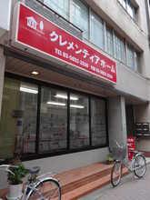 【店舗写真】(株)クレメンティアホーム日本橋店