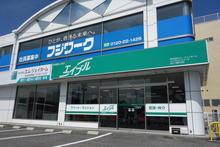 【店舗写真】エイブルネットワーク近江八幡中央店(株)エム・ジェイホーム