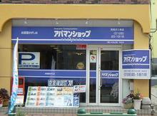 【店舗写真】アパマンショップ岩見沢3条店(有)House NAVI