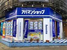 【店舗写真】アパマンショップ白木原店(株)ハウスサポート