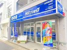 【店舗写真】アパマンショップ高宮店(株)ハウスサポート