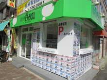 【店舗写真】ピタットハウス板宿店(株)HORI
