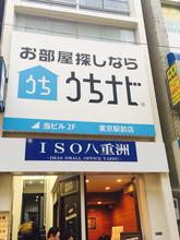 【店舗写真】うちナビ東京駅前店(株)Next Futures