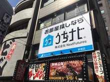 【店舗写真】うちナビ新宿店(株)Next Futures
