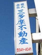 【店舗写真】(株)三多摩不動産