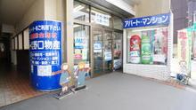 【店舗写真】(株)野口物産