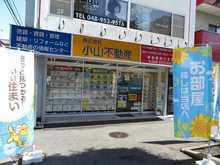 【店舗写真】(株)小山不動産草加駅西口支店