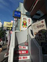 【店舗写真】(株)ミニミニ城北新越谷店