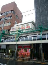 【店舗写真】(株)ミニミニ城北北千住店