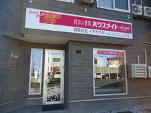 【店舗写真】ハウスメイトネットワーク東室蘭店(有)イチカワホーム