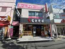 【店舗写真】ホームメイトFC大船駅前店(株)ジェイワン