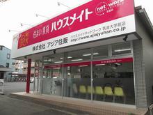 【店舗写真】ハウスメイトネットワーク筑波大学前店(株)アジア住販