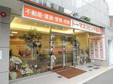 【店舗写真】(株)トーマスリビング博多駅前店