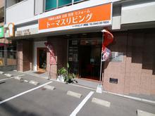 【店舗写真】(株)トーマスリビング赤間店