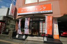 【店舗写真】(株)トーマスリビング鳥栖店