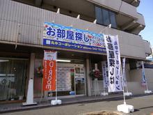【店舗写真】(株)丸中コーポレーション淵野辺矢部店