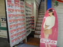 【店舗写真】ホームメイトFC中野北口店(株)ユーライフコーポレーション