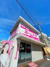 【店舗写真】ホームメイトFC深井店(株)Best com