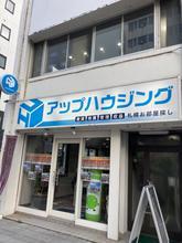 【店舗写真】(株)UpHousing琴似支店