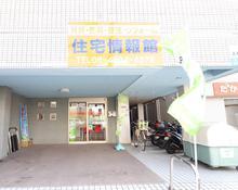 【店舗写真】住宅情報館