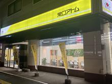 【店舗写真】(株)常口アトム白石駅前店