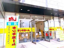 【店舗写真】(株)キンキホーム荒井センター