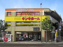 【店舗写真】(株)キンキホーム河原町センター