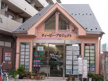 【店舗写真】(株)ティーピー・プロジェクト