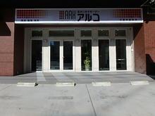 【店舗写真】(株)アルコ久留米営業所