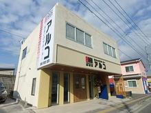 【店舗写真】(株)アルコ二日市営業所